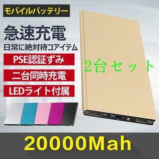 20000mAh モバイルバッテリー 軽量 薄型  カラー:ゴールド 2台セット(バッテリー/充電器)