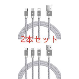 ライトニングケーブル 1.2M  3in1充電ケーブル  一本三役  2本セット(バッテリー/充電器)