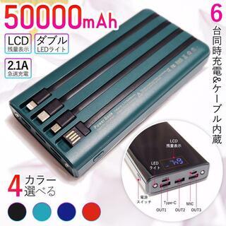 モバイルバッテリー50000mAh大容量 4本ケーブル内蔵 カラー:グリーン(バッテリー/充電器)