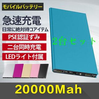 20000mAh モバイルバッテリー 軽量 薄型  カラー:ブルー 2台セット(バッテリー/充電器)