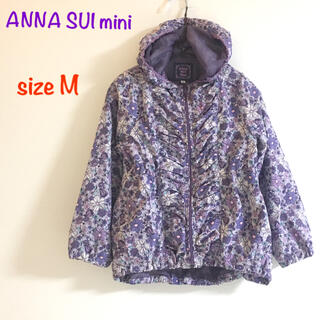 ANNA SUI mini - アナスイミニ サイズM ウインドブレーカー 紫 花柄 刺繍レース 子供服