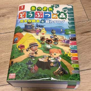 ニンテンドウ(任天堂)のあつまれどうぶつの森完全攻略本+超カタログ(アート/エンタメ)