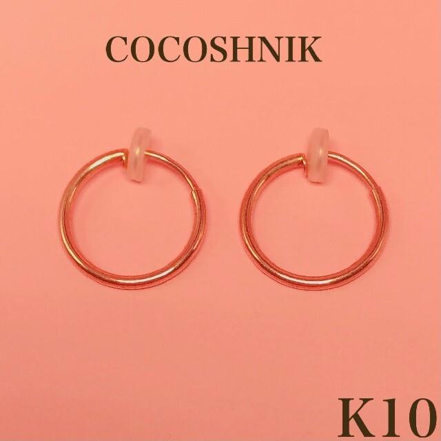 COCOSHNIK(ココシュニック)のCOCOSHNIK フープ イヤリング 10金 レディースのアクセサリー(イヤリング)の商品写真