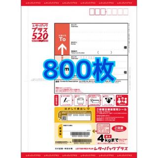 レターパックプラス 520 800枚(ラッピング/包装)