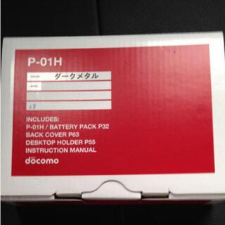 エヌティティドコモ(NTTdocomo)のP-01H docomoドコモ新品未使用ガラケー(携帯電話本体)
