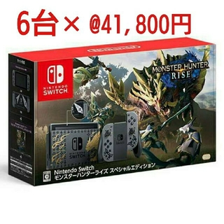 ニンテンドウ(任天堂)の任天堂 Switch モンスターハンターライズ スペシャルエディション 計6台(家庭用ゲーム機本体)