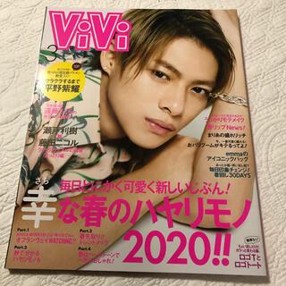 ジャニーズ(Johnny's)の平野紫耀 ViVi (ヴィヴィ) 2020年 03月号(ファッション)