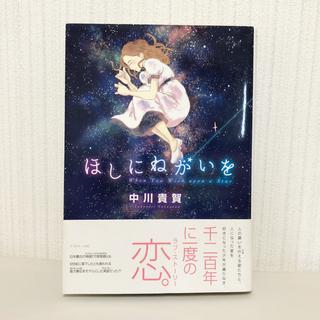 ほしにねがいを 中川貴賀 中川海二 漫画 本 コミック(青年漫画)