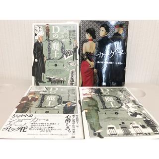 ジョ-カ-・ゲ-ム Dの魔王 4冊セット 霜月かよ子 柳広司 まとめ売り(青年漫画)