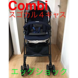 combi - コンビ ベビーカー スゴカル 4キャス compact エッグショック H H