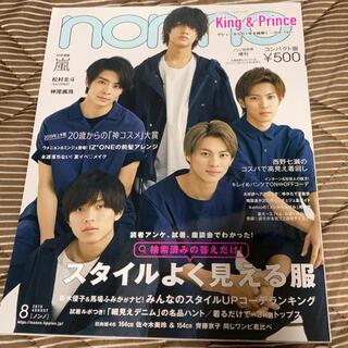 ジャニーズ(Johnny's)のノンノ 2019年 08月号 キンプリ表紙(ファッション)