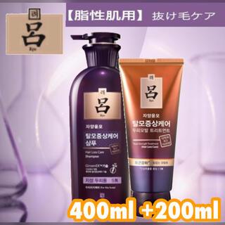 アモーレパシフィック(AMOREPACIFIC)のリョ(呂) 滋養潤毛 シャンプー(脂性用)400&脂性頭髪用トリートメント200(シャンプー/コンディショナーセット)