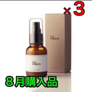 アイムピンチ 美容液60ml  3本セット (おまけ付き)(美容液)