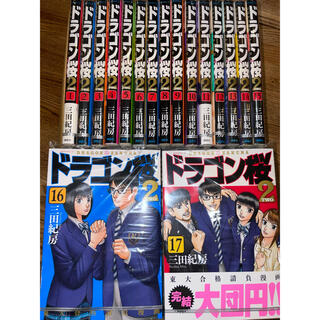 ドラゴン桜2 全巻セット (全巻セット)