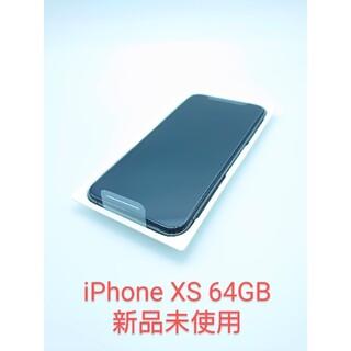 アイフォーン(iPhone)の新品未使用 即納 iPhone XS 64GB スペースグレーSIMフリー(スマートフォン本体)