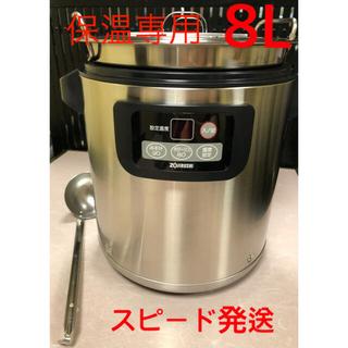 象印 - 8L象印スープジゃー業務用