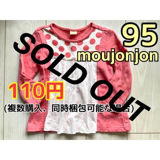 ムージョンジョン(mou jon jon)のベビー服 子供服 トップス 長袖 moujonjon 女の子 95(Tシャツ/カットソー)