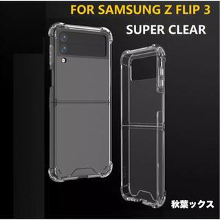 ギャラクシー(Galaxy)のGalaxy Z FLIP3 保護ケース ギャラクシーZフィリップ PC素材(Androidケース)