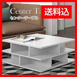 センターテーブル ローテーブル テーブル リビングテーブル 正方形 ホワイト (ローテーブル)