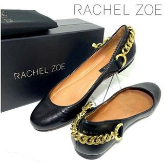 ドゥーズィエムクラス(DEUXIEME CLASSE)のRachel Zoe レイチェルゾー 5 山羊革製 チェーンパンプス ブラック(バレエシューズ)