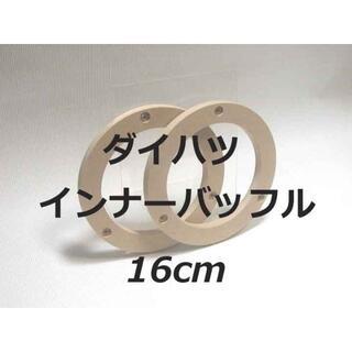 ◎ダイハツ 16センチスピーカー用 インナーバッフル