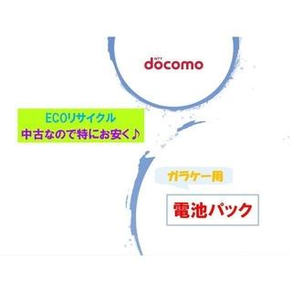 エヌティティドコモ(NTTdocomo)の🔋中古バッテリー🏦バンク(ドコモ)(携帯電話本体)