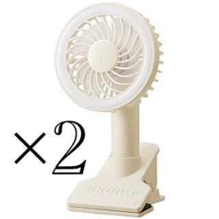 イデアインターナショナル(I.D.E.A international)のブルーノ ポータブル クリップライトファン アイボリー BDE035-IV(扇風機)