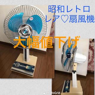 パナソニック(Panasonic)のレア☆ナショナル扇風機 動作確認済み レトロ(扇風機)
