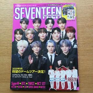 セブンティーン(SEVENTEEN)のK-POP IDOL FILE Vol.9(アート/エンタメ)