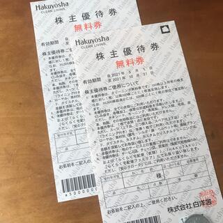 白洋舎 株主優待無料券 2枚(その他)