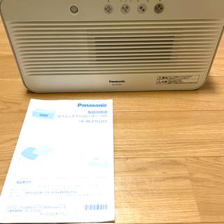 パナソニック(Panasonic)のPanasonic セラミックファンヒーター DS-FTS12E1(電気ヒーター)