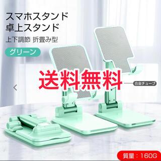 折り畳み式 スマホ スタンド   タブレットスタンド リモート iPhone(その他)