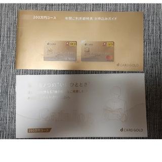 エヌティティドコモ(NTTdocomo)のdカード年間利用特典 クーポン 22000円分(その他)