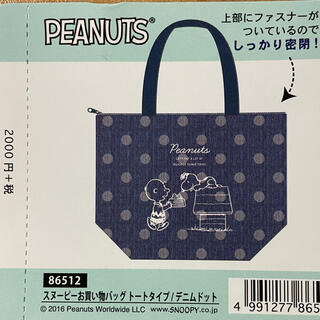 ピーナッツ(PEANUTS)のPEANUTS スヌーピーお買い物バッグ トートタイプ デニムドット used(エコバッグ)
