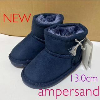 アンパサンド(ampersand)の【新品】 ampersand ベビーボアブーツ  13.0 (ブーツ)