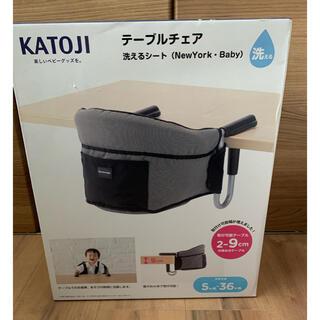 KATOJI - カトージ テーブルチェア 洗えるシート NewYorkBaby 5か月~