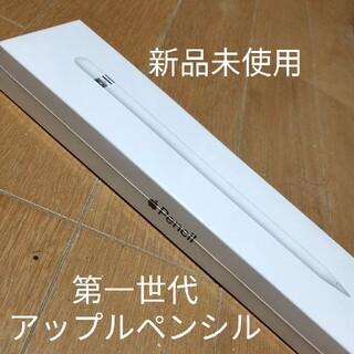 Apple - 新品未開封 Apple Pencil 第一世代