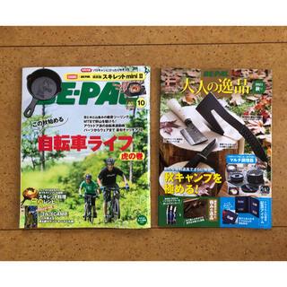 ショウガクカン(小学館)のBE-PAL10月号 雑誌のみ(アート/エンタメ/ホビー)