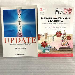 臨床栄養2冊セット (2017年8月号、2017年12月号)【匿名配送】(専門誌)