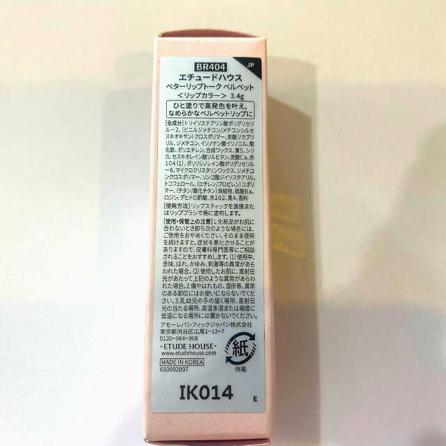 ETUDE HOUSE(エチュードハウス)のETUDE HOUSE ベターリップトークベルベット BR404 コスメ/美容のベースメイク/化粧品(口紅)の商品写真