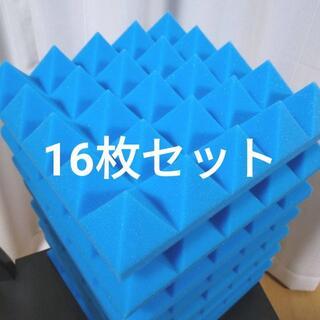 ★断捨離セール★ ピラミッド型 吸音材 16 枚セット《25×25×5cm(その他)
