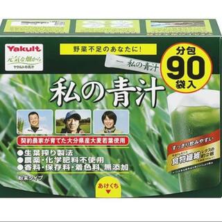 Yakult - ヤクルト 元気な畑 私の青汁90袋