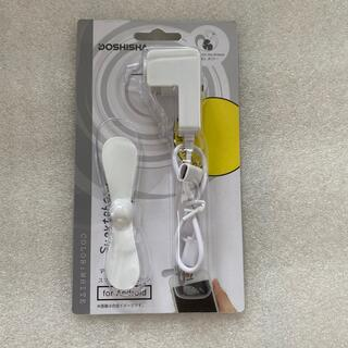 ドウシシャ(ドウシシャ)の【未開封】FSV-01A[スマホクリップファン Android USB電源](扇風機)