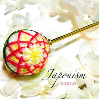 Japonism.100 簪 大和撫子の手毬 てまり 桃花華 かんざし 着物(ヘアアクセサリー)