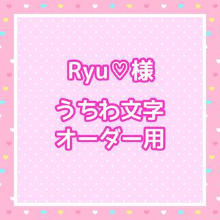 Ryu♡様  うちわ文字オーダー用(アイドルグッズ)