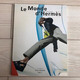 エルメス(Hermes)のエルメスの世界 雑誌 本(ファッション)