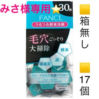FANCL - FANCL ファンケル ディープクリア 洗顔パウダー  酵素洗顔 17個