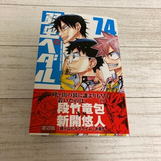 弱虫ペダル 74 新品購入一読品(少年漫画)