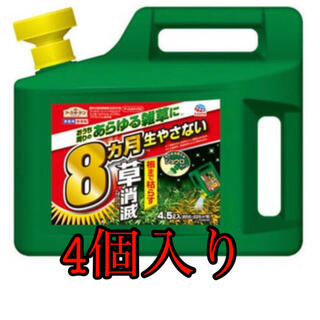 【新品未開封】アースガーデン 除草剤 4個セット(日用品/生活雑貨)