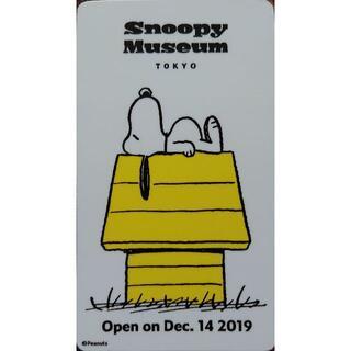 スヌーピー(SNOOPY)のスヌーピーミュージアム マグネット(その他)